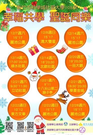 【活動訊息】新竹市科學城社區大學12月7日起舉辦12場次  108年秋「幸福共學 聖誕同樂」成果展圖片1