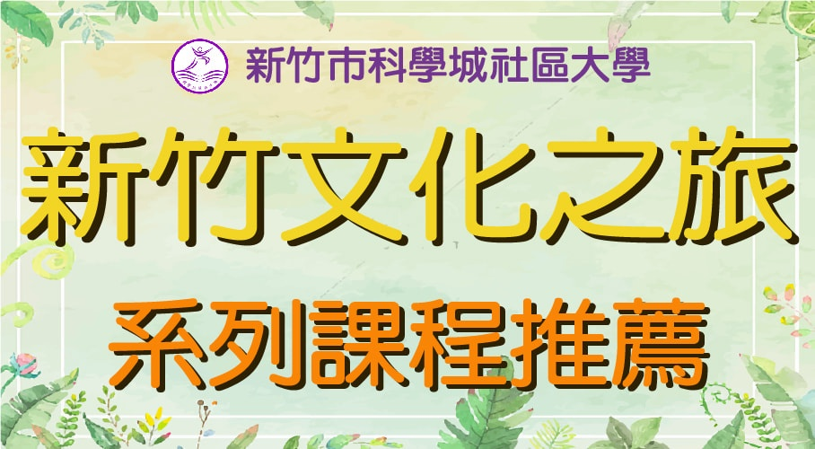 【課程公告】科學城社大新竹在地文化系列課程推薦圖片1