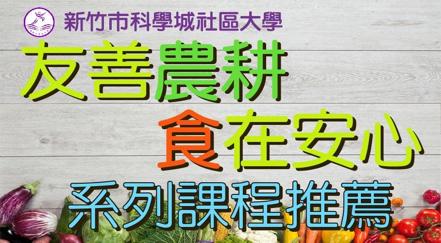 【課程公告】科學城社大友善農耕•食在安心系列課程推薦圖片1