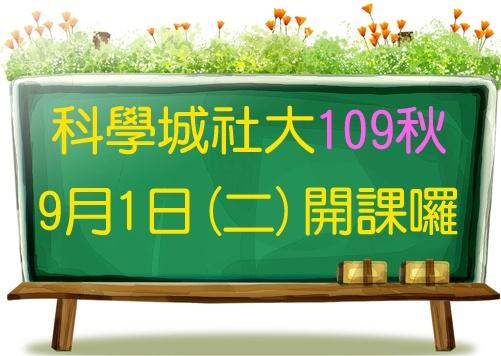 【校務公告】09月01日(二)開學了!(春季延續至秋季)圖片1