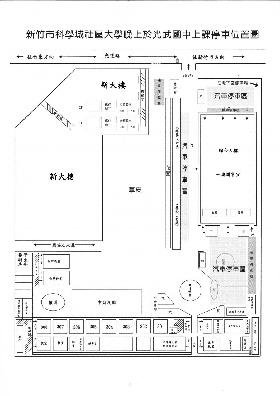 【校務公告】光武國中停車「正確位置」及停車規定  請大家一起遵守圖片1