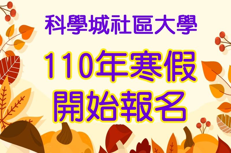 【課程公告】科學城社大 110年寒假課程12/14起開課圖片1