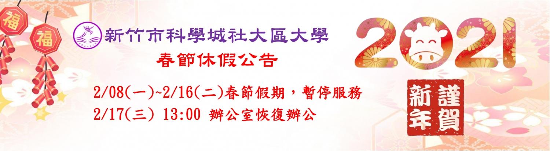 科學城社大祝福大家新春吉祥圖片1