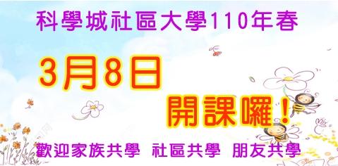 【校務公告】科學城社大110春季班將在週一3/8開課囉!圖片1