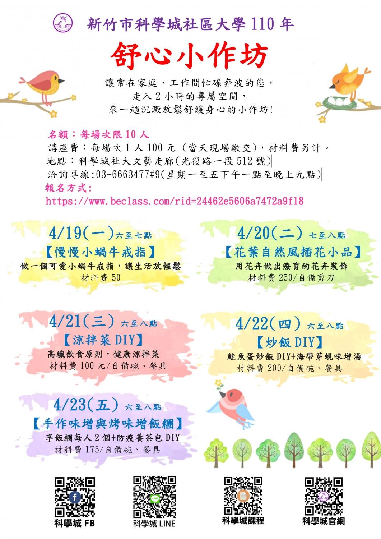【四月講座】舒心小作坊~五場放鬆身心靈之旅4/19-4/23圖片1
