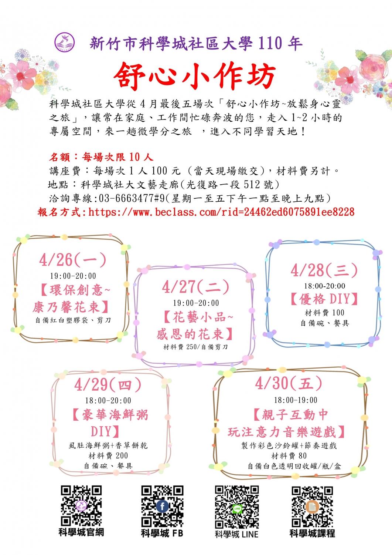【四月講座】舒心小作坊~五場放鬆身心靈之旅4/26~4/30 圖片1