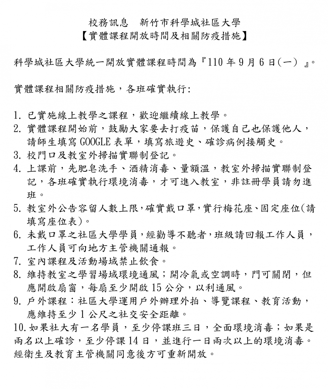 【校務訊息】  新竹市科學城社區大學    實體課程 開放時間及相關防疫措施圖片1