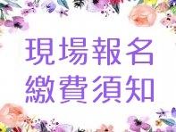 【繳費方式】 公告  新竹市科學社區大學  110年秋繳費方式圖片1